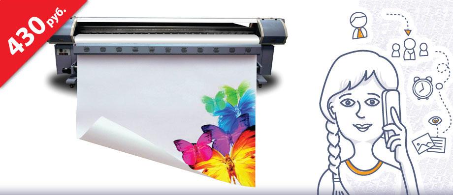 Печать баннеров широкоформатная